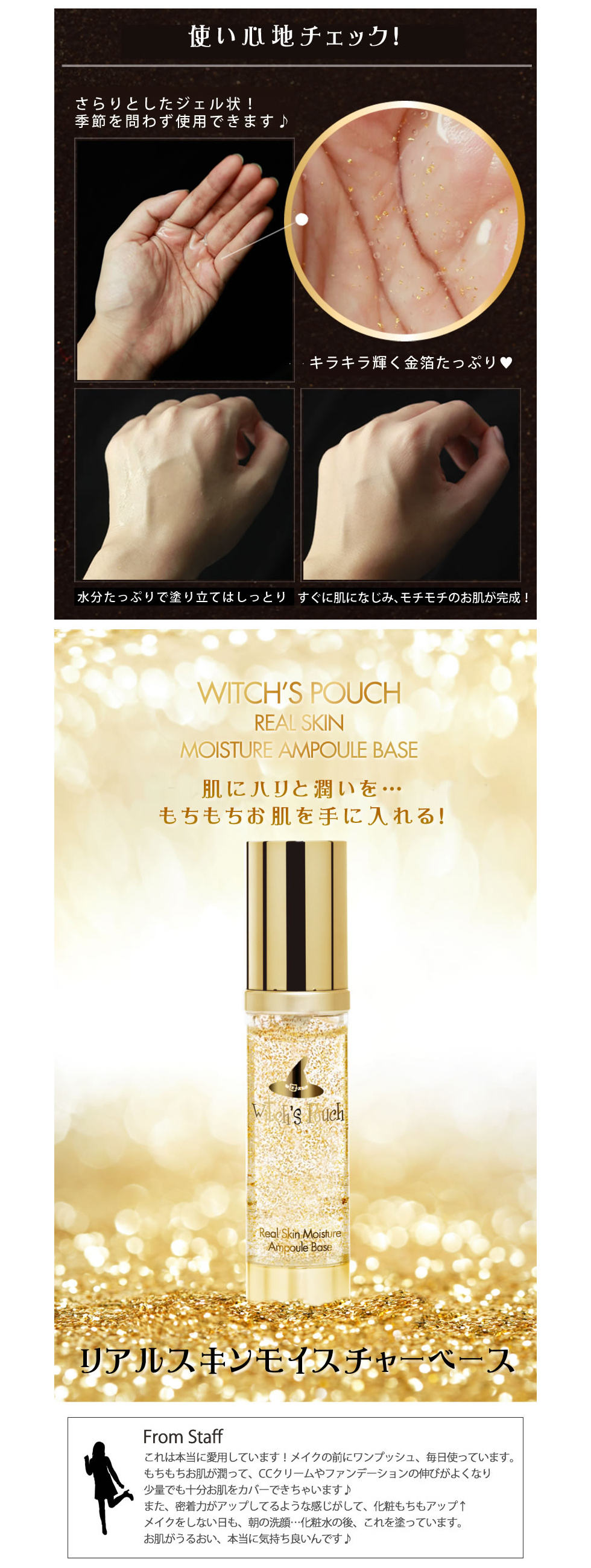 Witch's Pouch リアルスキンモイスチャーベース