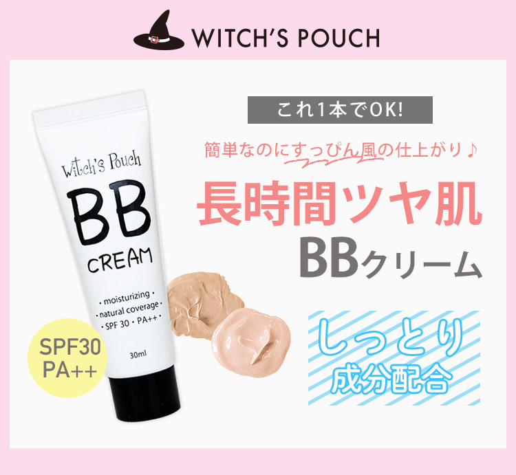 Witch's Pouch BBクリーム